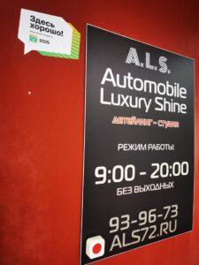 «A.L.S.» - знак Лояльности клиентов