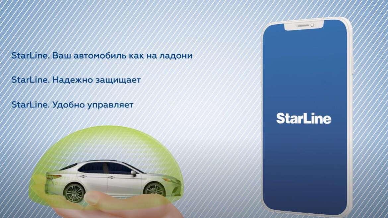 Установка автосигнализации «StarLine»
